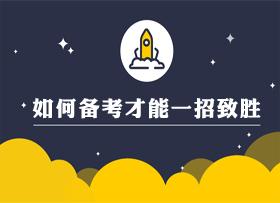 2018年内蒙古公务员考试怎样备考才能一招致胜