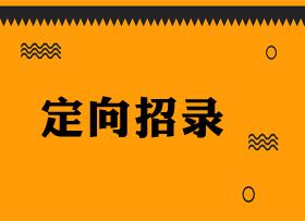 2018年内蒙古公务员考试定向招录哪些人能报考