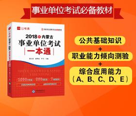 内蒙古事业单位考试教材
