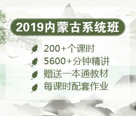 2019内蒙古公务员笔试系统班