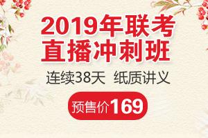 2019年联考直播冲刺班