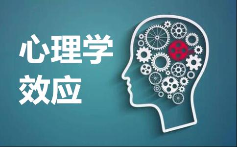 常识积累:心理学效应
